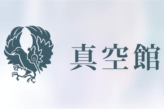 shinku-kan_627-418