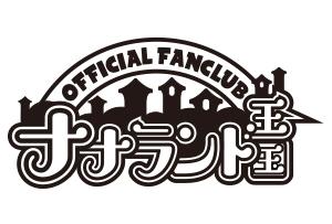 ナナランド_FC_0517
